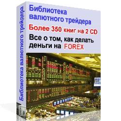 Книга суворова про форекс курс обмена валют в германии